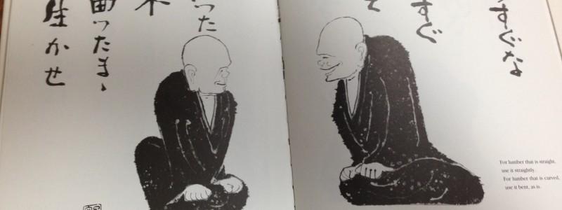 気になる木になる徳田銘木さんの見学会