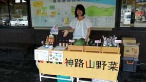 道の駅に出店中の神路山野菜さん