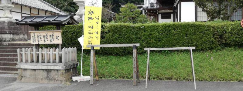 奈良県八咫烏神社の駐車場で、第二の人生を送る宿輪木