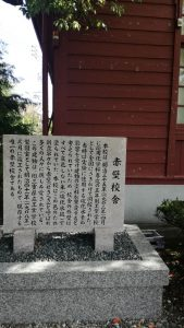 松阪工業建築当時の建物、松阪工業が赤壁と呼ばれる所以について