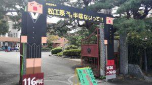 松阪工業正門に生徒が手作りしたウエルカムボードを貼ってお出迎え